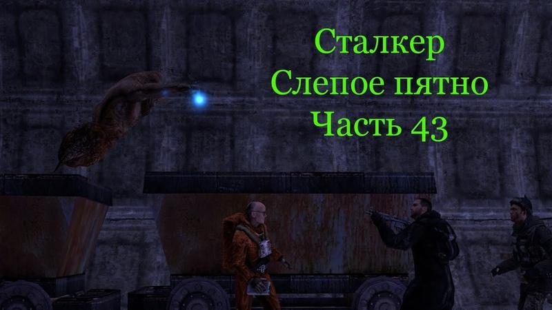 Сталкер Слепое пятно Часть 43