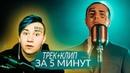 НОВЫЙ FACE - ТРЕК и КЛИП за 5 МИНУТ! [#ИзиРеп] 2 сезон 1 выпуск