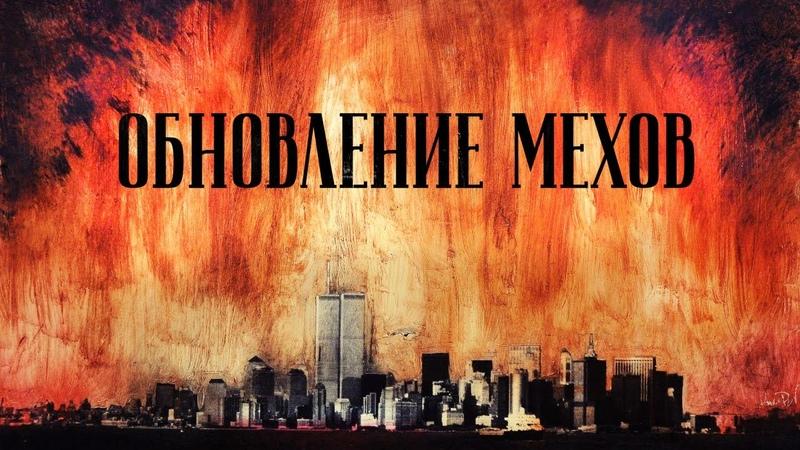 ОБНОВЛЕНИЕ МЕХОВ НА САМОИЗОЛЯЦИИ СЕРДЦЕ ЧЕРЕЗ ГОЛОС брат Роман март 2020