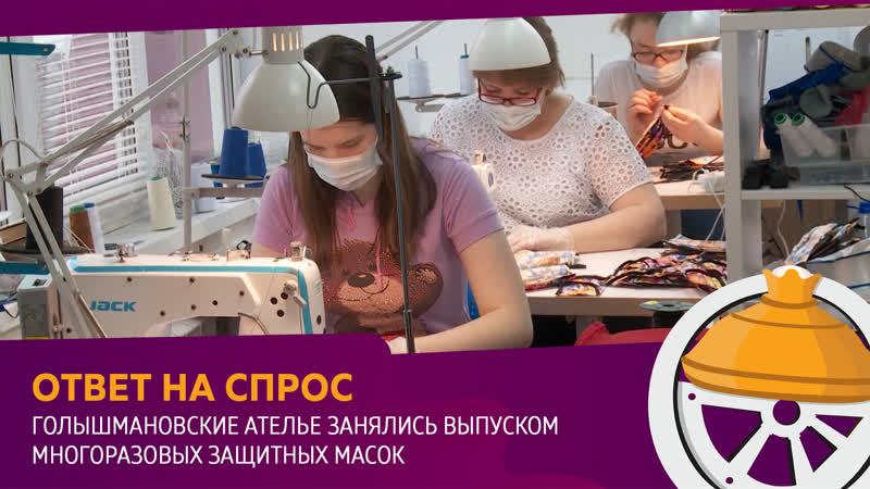 Голышмановские ателье приступили к изготовлению масок