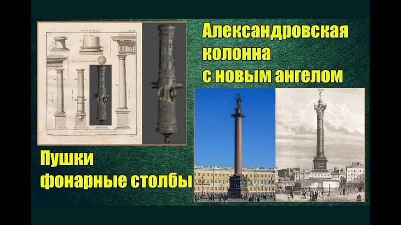 Пушки - фонарные столбы. Александровская колонна с новым ангелом. (Л.Д.О. 234 ч.)