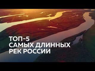 топ-5 самых длинных рек