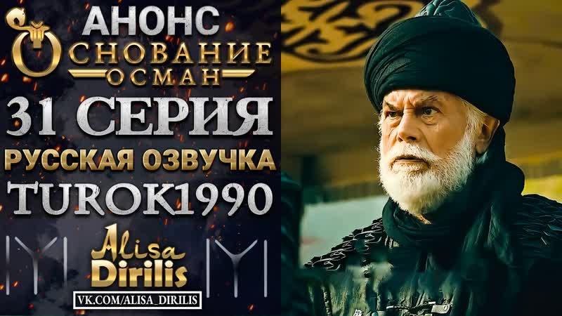 Основание Осман 1 анонс к 31 серии turok1990