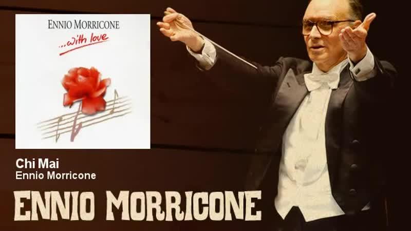 Ennio Morricone Chi Mai Le Professionel Joss Il Professionista Official Soundtrack 1981