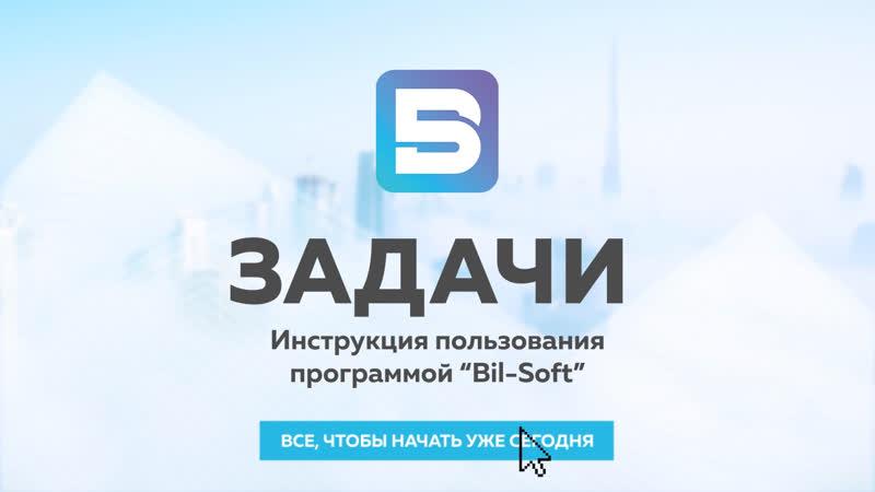 Как работать в программе Bil Soft Модуль Задачи