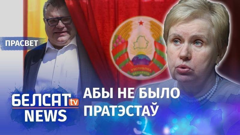 Ці план Лукашэнкі па выбарах працуе?   Работает ли план Лукашенко по выборам?