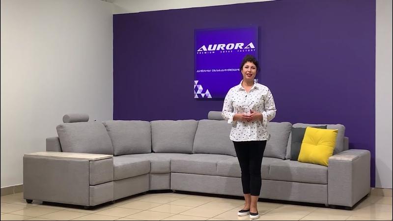 Обзор дивана Неаполь от фабрики Аврора