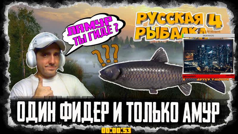 Русская Рыбалка 4 Без Войны СЕРЕБРО НА ВЕТЕР нО КАРТОФАН как обед по распорядку