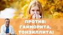 Незаменимое упражнение для здоровья дыхательных путей. Против гайморита, тонзиллита и т.д.