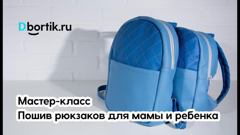 МАСТЕР КЛАСС ПОШИВ РЮКЗАКОВ ДЛЯ МАМЫ И РЕБЕНКА