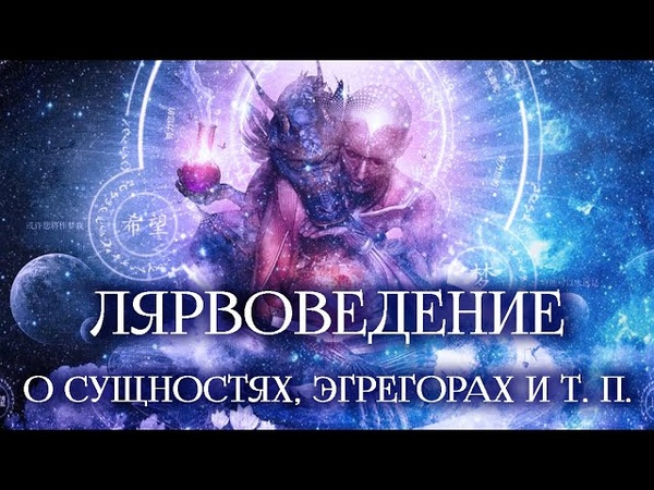 Лярвоведение Фильм о сущностях эгрегорах и т п
