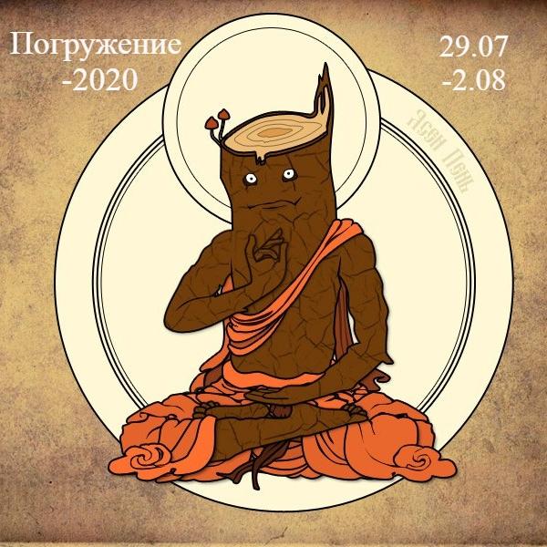 """Афиша Саратов Ритрит """"Погружение-2020"""""""