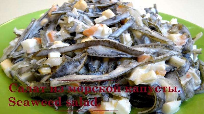 Оставайтесь дома и готовьте со мной Рецепт салат из морской капусты Seaweed salad