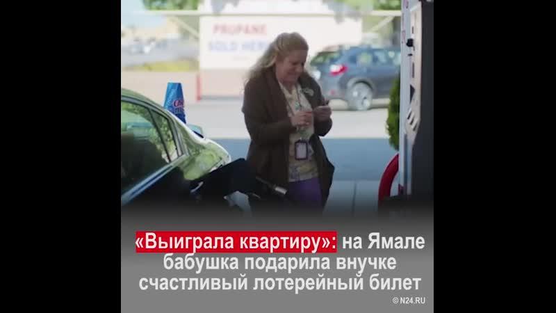 Выиграла квартиру на Ямале бабушка подарила внучке счастливый лотерейный билет