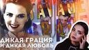 БАРБАРА БАКЕЛАНД Жуткая Семья Реальная история фильма Дикая Грация