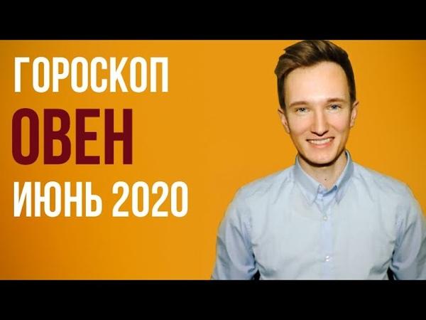 🔴 ОВЕН 🔴 ГОРОСКОП НА ИЮНЬ 2020 г