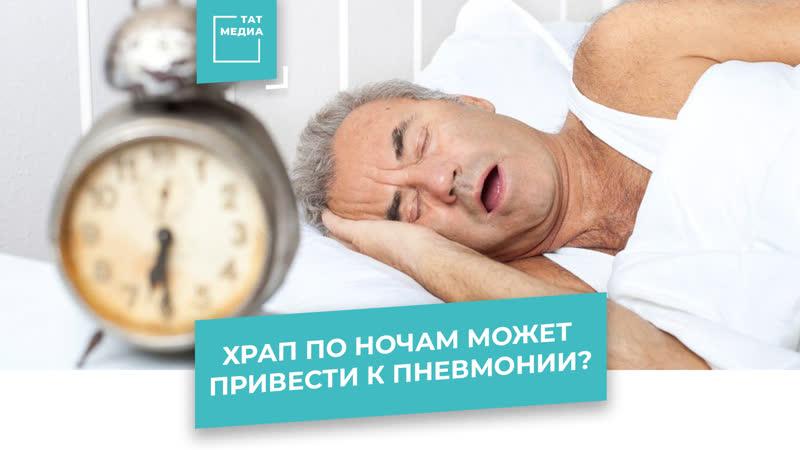 Храп по ночам может привести к пневмонии
