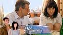 Всё к лучшему. 20 серия (2010-11) Семейная драма, мелодрама @ Русские сериалы