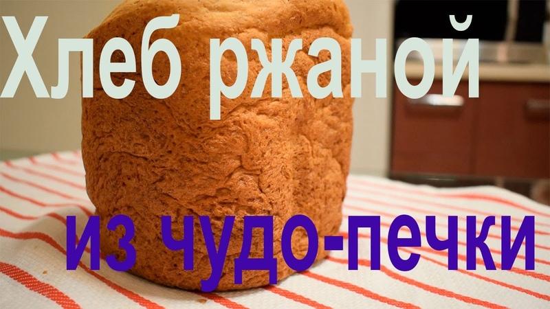 Рецепт ржаного хлеба в чудо хлебопечке