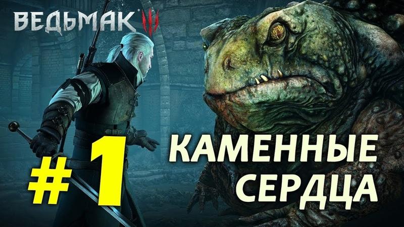 Надо было поцеловать The Witcher 3 Wild Hunt DLC Каменные сердца 1
