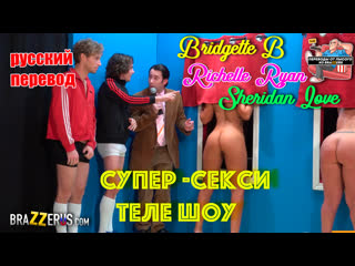 Bridgette B, Richelle Ryan, Sheridan Love шоу pornhub порно с переводом на русский, big tits, milf, porno,sex-show 18+