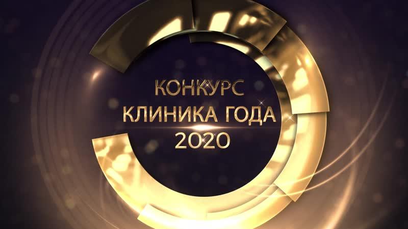 Медицинский центр Матрешка Плаза на ул Льва Толстого стал победителем конкурса Клиника года 2020