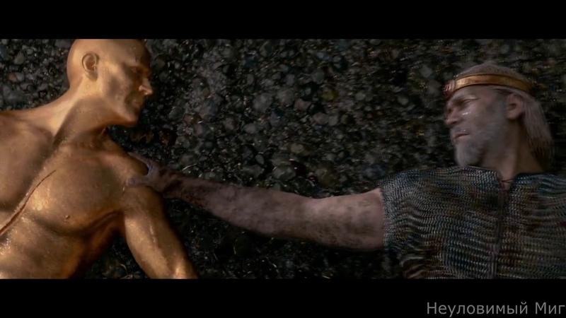 Смерть БЕОВУЛЬФА / Беовульф(2007)Момент HD