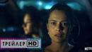 Затопленный город   Curon (1-й сезон) - Русский трейлер (1080 HD)   Сериал (Netflix)   2020