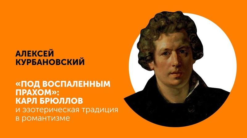 Алексей Курбановский Под воспаленным прахом К П Брюллов и эзотерическая традиция в романтизме