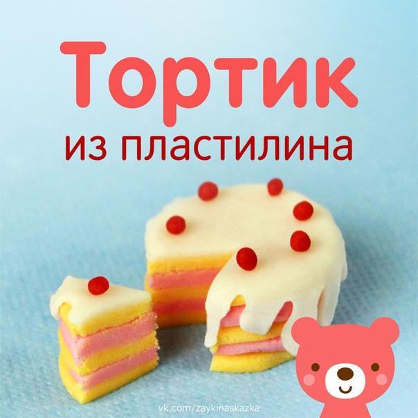 ЛЕПИМ ТОРТИК ИЗ ПЛАСТИЛИНА Пошаговая инструкция