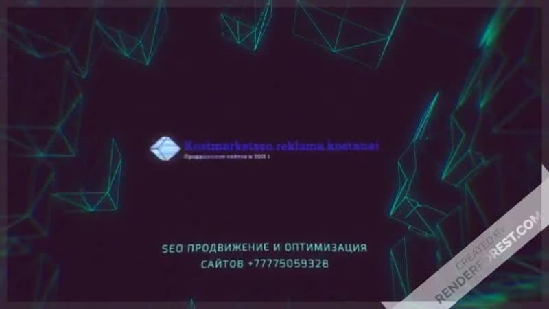Топовое продвижение сайтов Kostmarket seo reklama kostanai