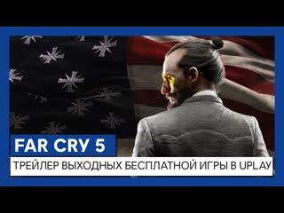FAR CRY 5 - ТРЕЙЛЕР ВЫХОДНЫХ БЕСПЛАТНОЙ ИГРЫ В UPLAY