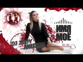 DJ JEDY feat AnasteZia - Имя моё