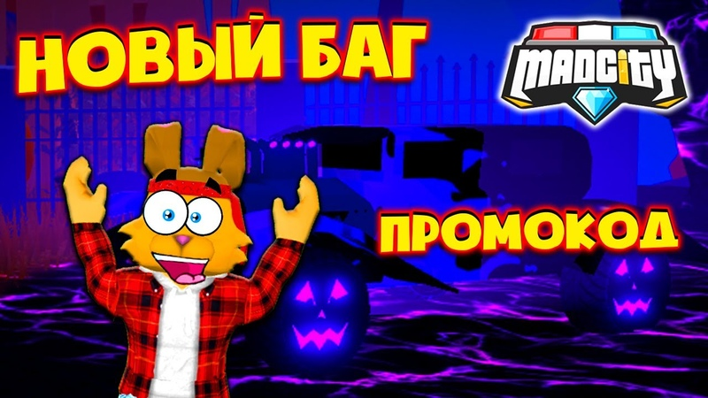 НОВЫЙ БАГ МЕД СИТИ КРУТОЙ ТЮНИНГ и ПРОМОКОД РОБЛОКС Mad City Promocode Roblox