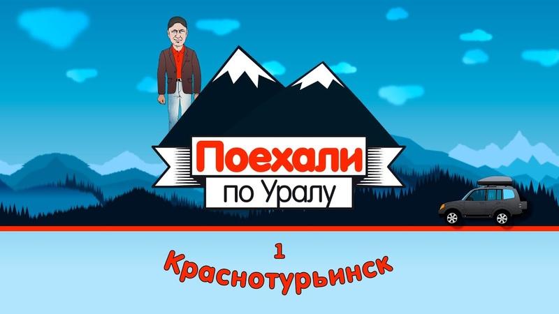 Краснотурьинск 1 серия Поехали по Уралу