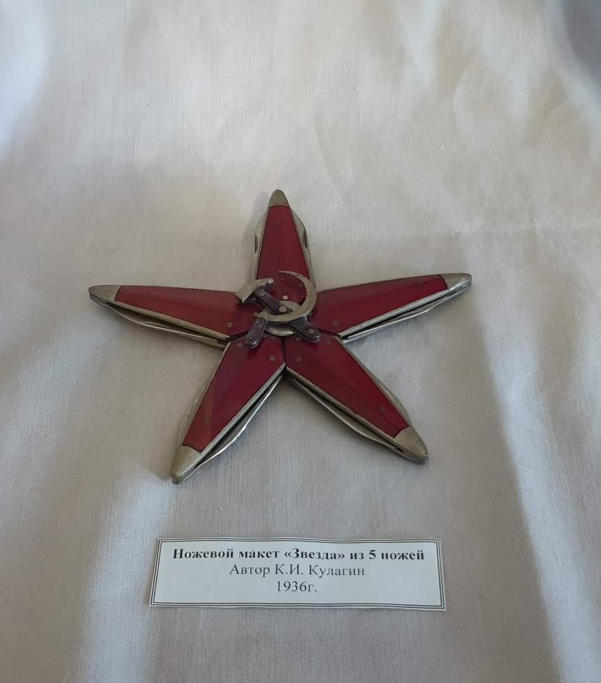 Немного из истории «Звезды», изображение №20