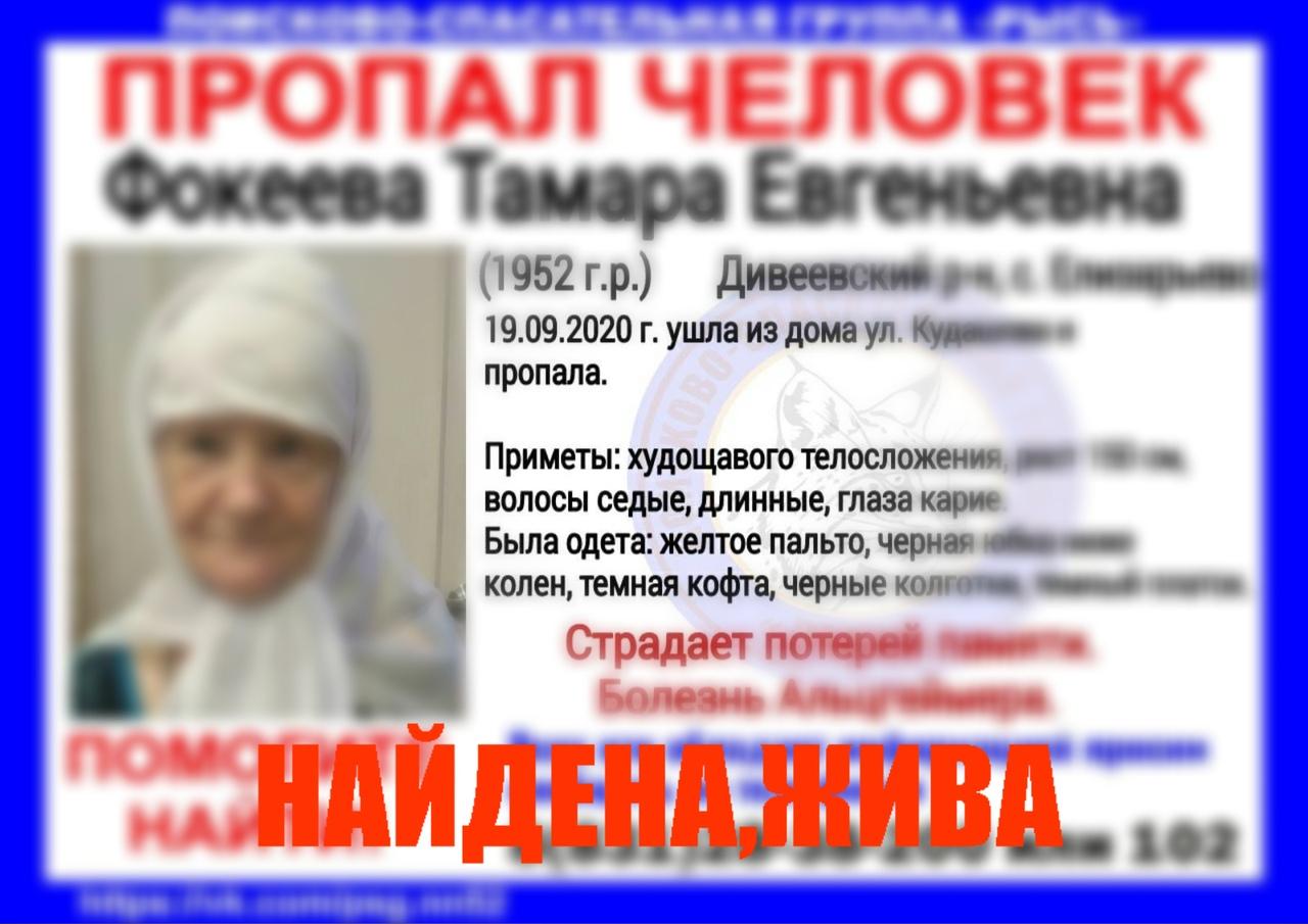 Фокеева Тамара Евгеньевна, 1952 г.р., Дивеевский р-он, п. Елизарьево