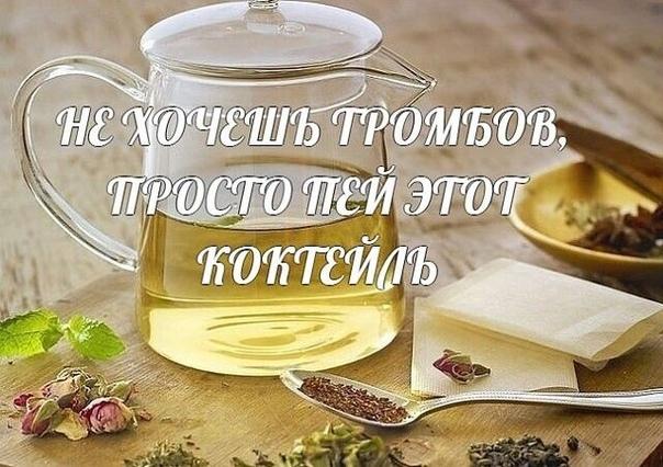 СУПЕРКОКТЕЙЛЬ ПРОТИВ ТРОМБОВ