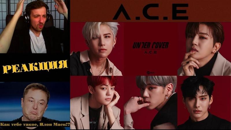 A.C.E 에이스 UNDER COVER M V РЕАКЦИЯ A.C.E РЕАКЦИЯ НА K POP