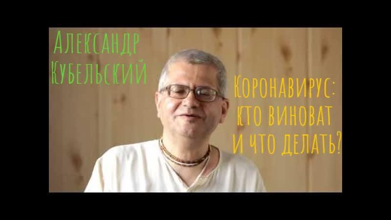 Коронавирус кто виноват и что делать Александр Кубельский Золотой век