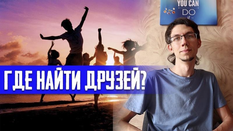 ГДЕ НАЙТИ ДРУЗЕЙ Советы астролога Ильи Маляренко