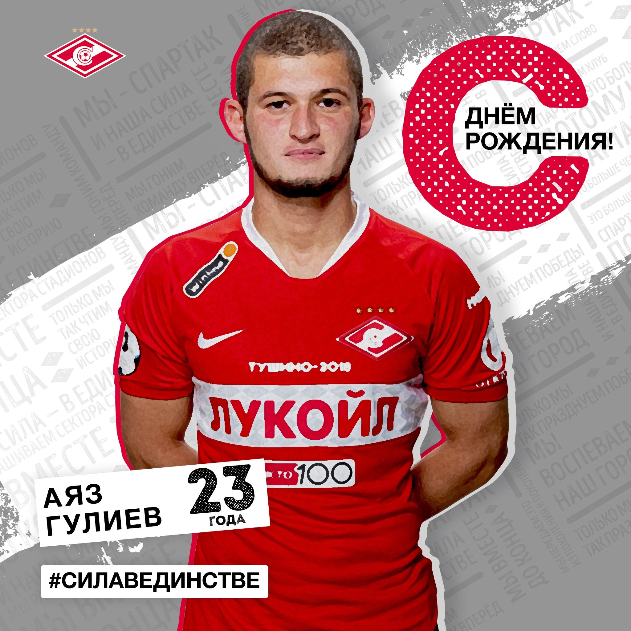 Поздравляем Аяза Гулиева!