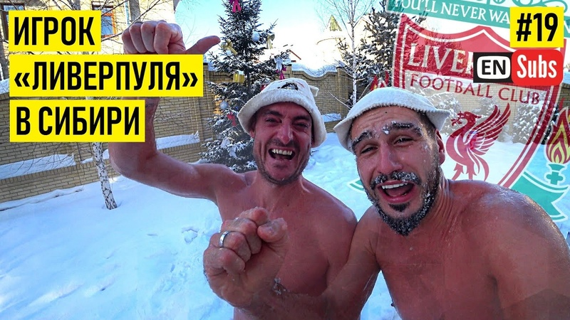 РИЕРА - о Джеррарде Хави Гвардиоле и Кройфе Жизни в Сибири