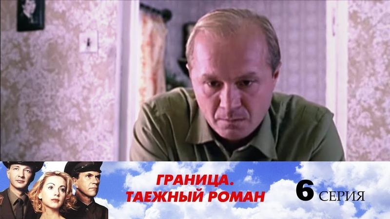 Граница Таежный роман 6 серия