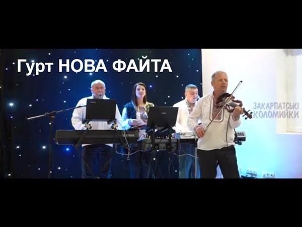 Весілля Гурт НОВА ФАЙТА, ДОЛЕ МОЯ ДОЛЕ співана народна коломийка