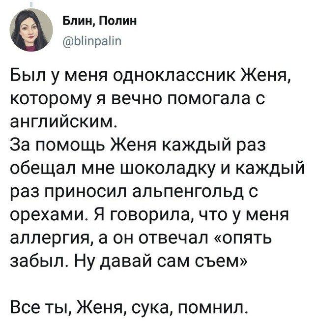 Хитрец Евгений