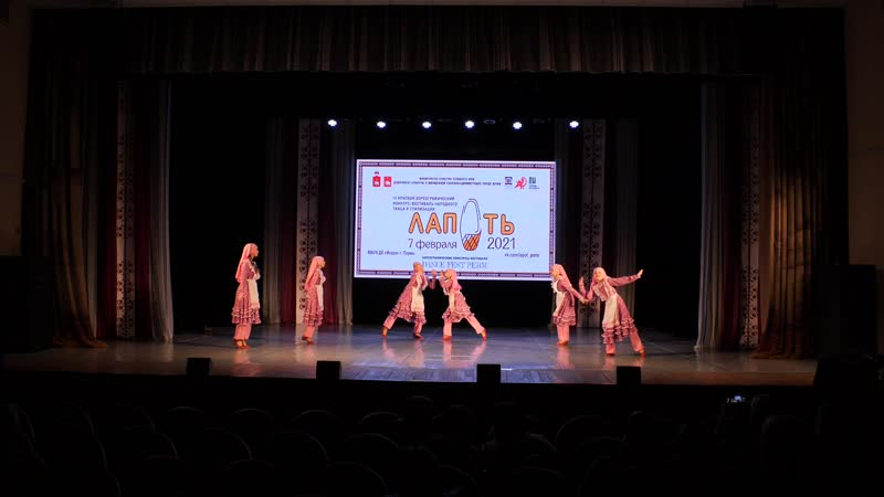 Лапоть2021 45 Образцовый детский коллектив хореографический ансамбль Карусель Сплетницы
