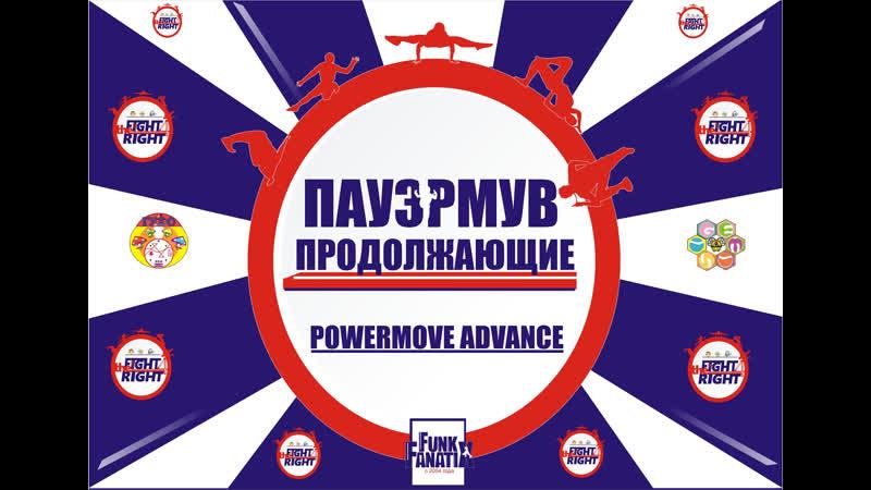 анонс POWERMOVE ADVANCE БИТВА ШКОЛ FIGHT 4 the RIGHT 2020