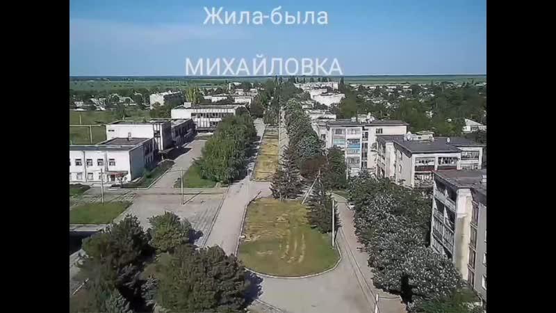Фильм ЖИЛА БЫЛА МИХАЙЛОВКА Часть 1 февраль 2021