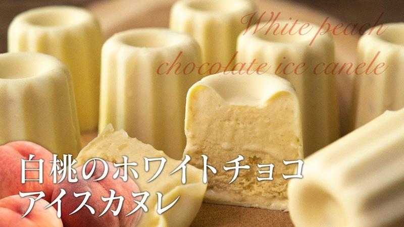白桃のチョコレートアイスカヌレの作り方 White peach chocolate ice canele